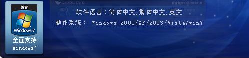 全面支持Windows7